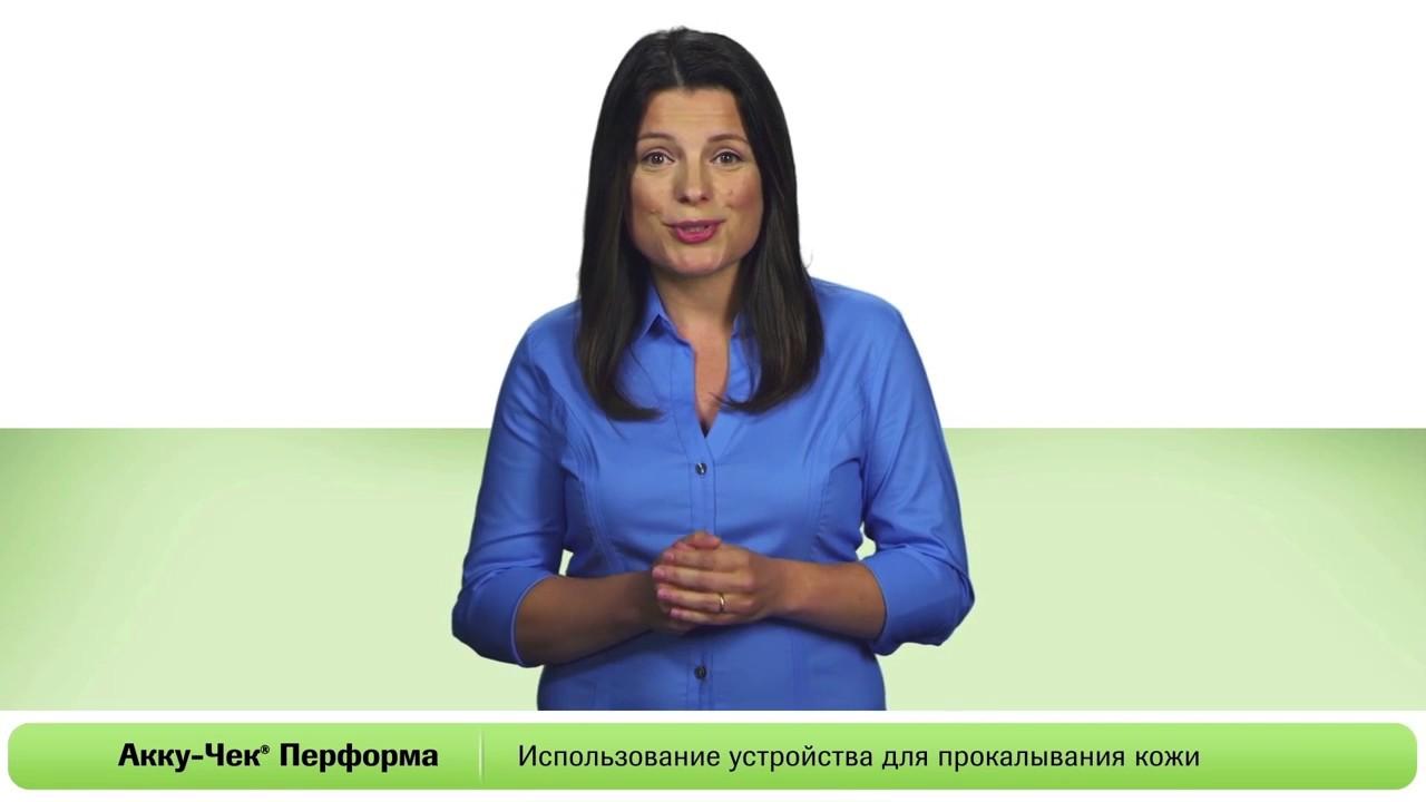 Глюкометр Акку-Чек Перформа Нано (Accu-Chek Performa Nano) - проведение самоконтроля