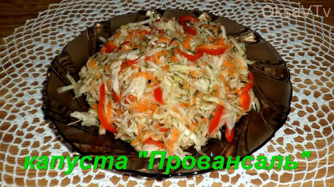 Как солить капусту провансаль