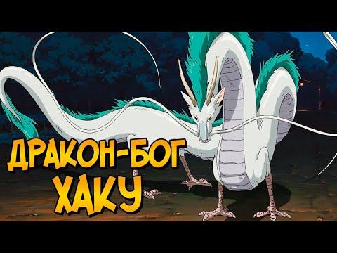 Дракон-Бог Хаку из аниме Унесенные Призраками (способности, прошлое, цели, версия из фольклора)