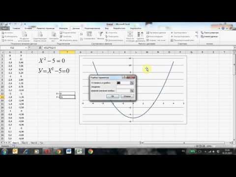 Как решать уравнения в excel