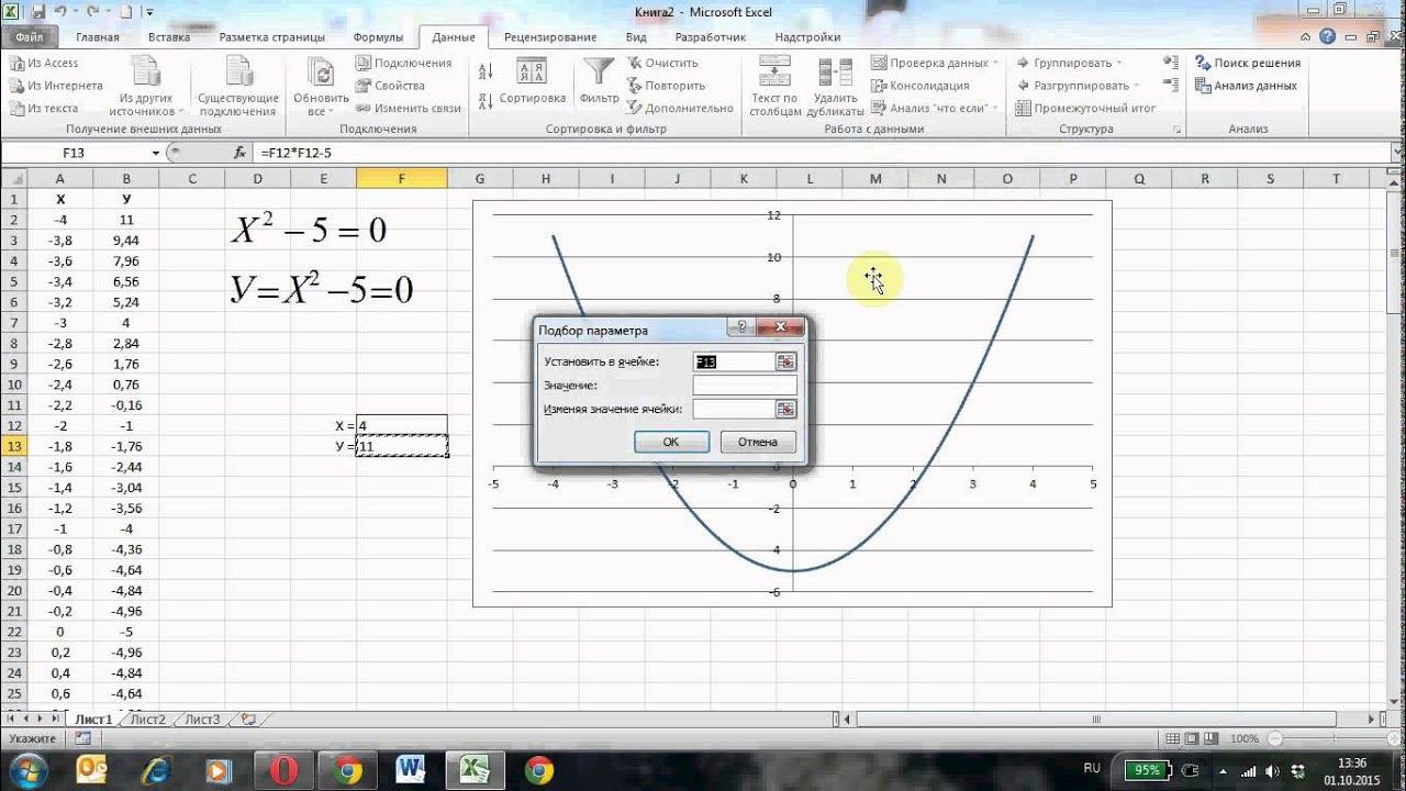 """Видеоурок: """"Как найти корни уравнения в Excel"""""""