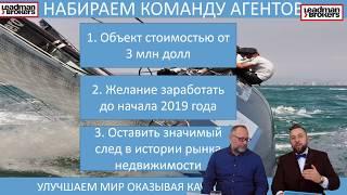 Александр Санкин и Андрей Краснов - Форум Предаукцион