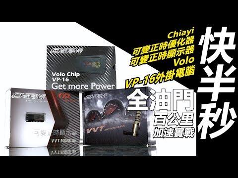 【全油門快半秒!】Chiayi可變正時優化器/顯示器+Volo VP-16多功能電腦_╳Honda CR-V 5