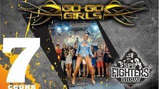 GO-GO GIRLS - танцевальное реалити-шоу. Серия 7. Финал.