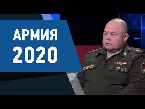Армия-2020. Экспертное мнение