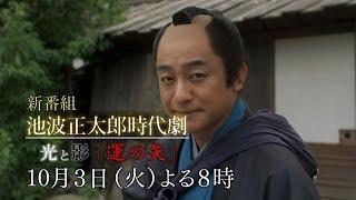 10月3日(火)夜8時放送】 時代小説の第一人者でもあり、数々の名作を生み...