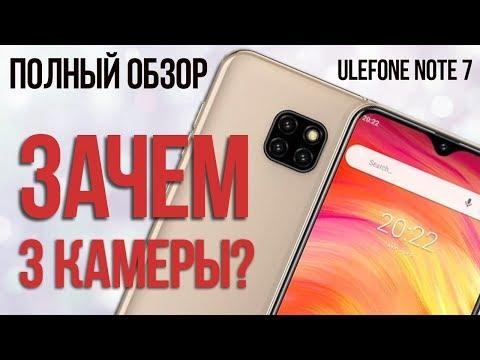 Нужны ли 3 камеры смартфону ULEFONE NOTE 7 ? - Полный обзор смартфона на русском