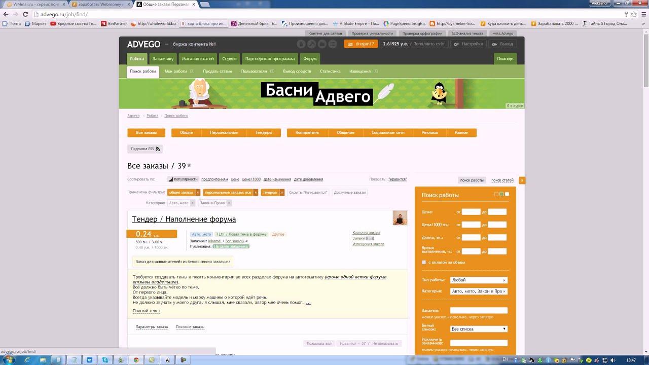 Заработок на Webmoney без вложений с помощью Advego