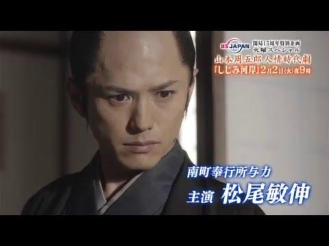 山本周五郎人情時代劇 第九話「...