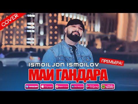 Исмоилчон Исмоилов - Маи гандара (Cover) | Ismoiljon Ismoilov - Mai Gandara (Cover)