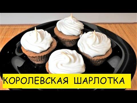 ШАРЛОТКА с яблоками КОРОЛЕВСКАЯ , простой рецепт Яблочный десерт
