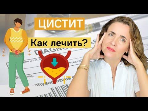 ЦИСТИТ. КАК ЛЕЧИТЬ ЦИСТИТ? Лечение и причины цистита.