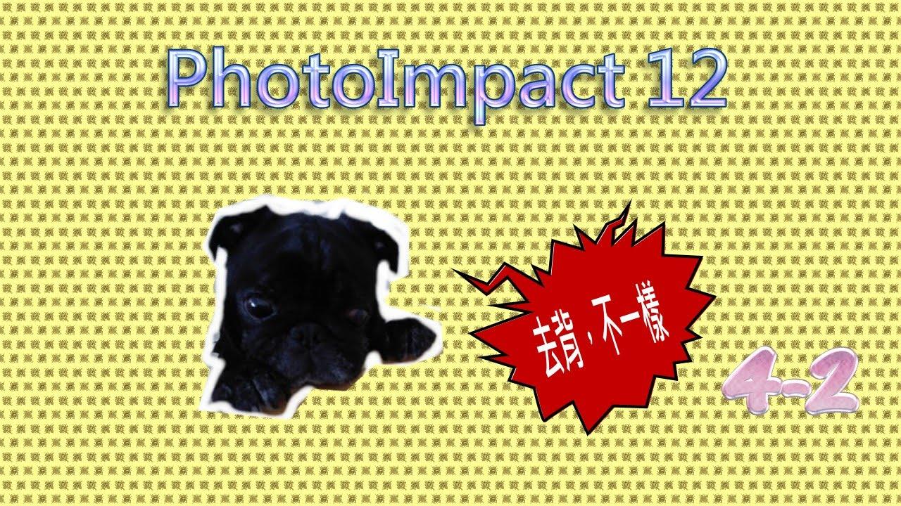 PhotoImpact 不一樣的去背2 - YouTube