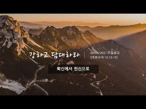 06/06/2021 확신에서 헌신으로  │  여호수아 15:13-19