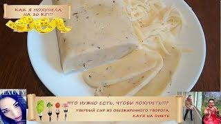 Твердый диетический сыр по Дюкану с атаки из обезжиренного творога