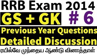 Railway Exams Previous Year Question- RRB  Part 6 - 2014 -General Science and GK- Qts & Ans- ரயில்வே