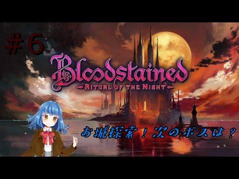 #5 Bloodstained: Ritual of the Night 次のボス探し。お城探索