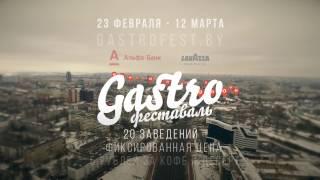 Фестиваль Кофе - Гастрофест GASTROFEST.BY 2017 в Минске