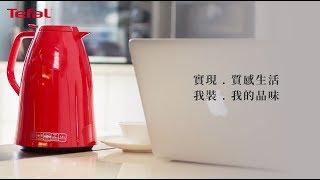 用愛,妝點家的質感生活 - 法國特福Mambo時尚保溫壺 thumbnail