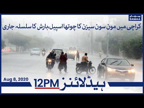 Samaa Headlines 12pm | Monsoon rains continue in Karachi | SAMAA TV