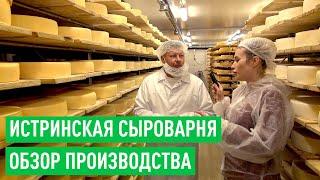 видео: Как делают сыр на сыроварне Олега Сироты