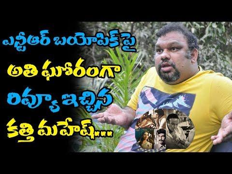 Kathi Mahesh Review on Ntr kathanayakudu Movie | Ntr Biopic Public Talk | Balakrishna | TTM Mp3