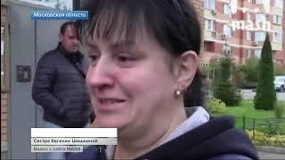 В Московской области застрелена женщина   старший следователь МВД Евгения Шишкина