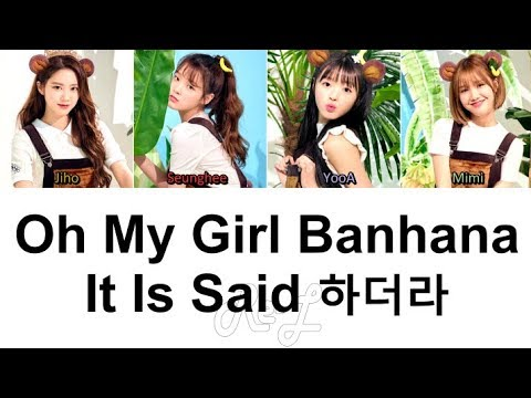 Oh My Girl – It Is Said (하더라)