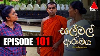 සල් මල් ආරාමය | Sal Mal Aramaya | Episode 101 | Sirasa TV Thumbnail