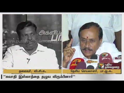 H Raja condemns Thol. Thirumavalavan comments on Swathi Murder case
