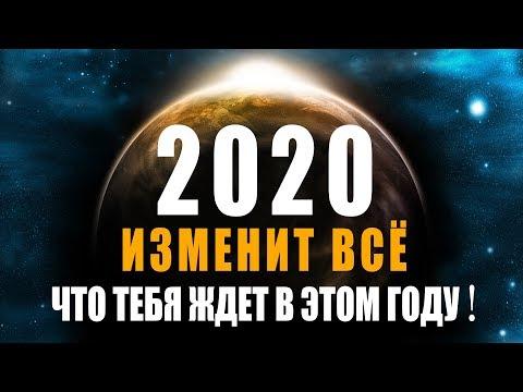 2020 год Изменит Всё! Чего хорошего ждать в новом году | Предсказания, что тебя ждет в 2020 году ???