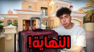 سافرت دبي وانطردت من البيت (مؤثر جدا جدا😢)