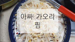 가오리찜 뼈까지 녹습니다    #가오리찜 #캠핑추천요리