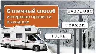 Как провести выходные интересно. Увлекательное путешествие на автодоме Москва-Тверь-Торжок-Завидово