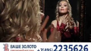 Лена Ленина (Elena Lenina) в рекламе Ваше Золото