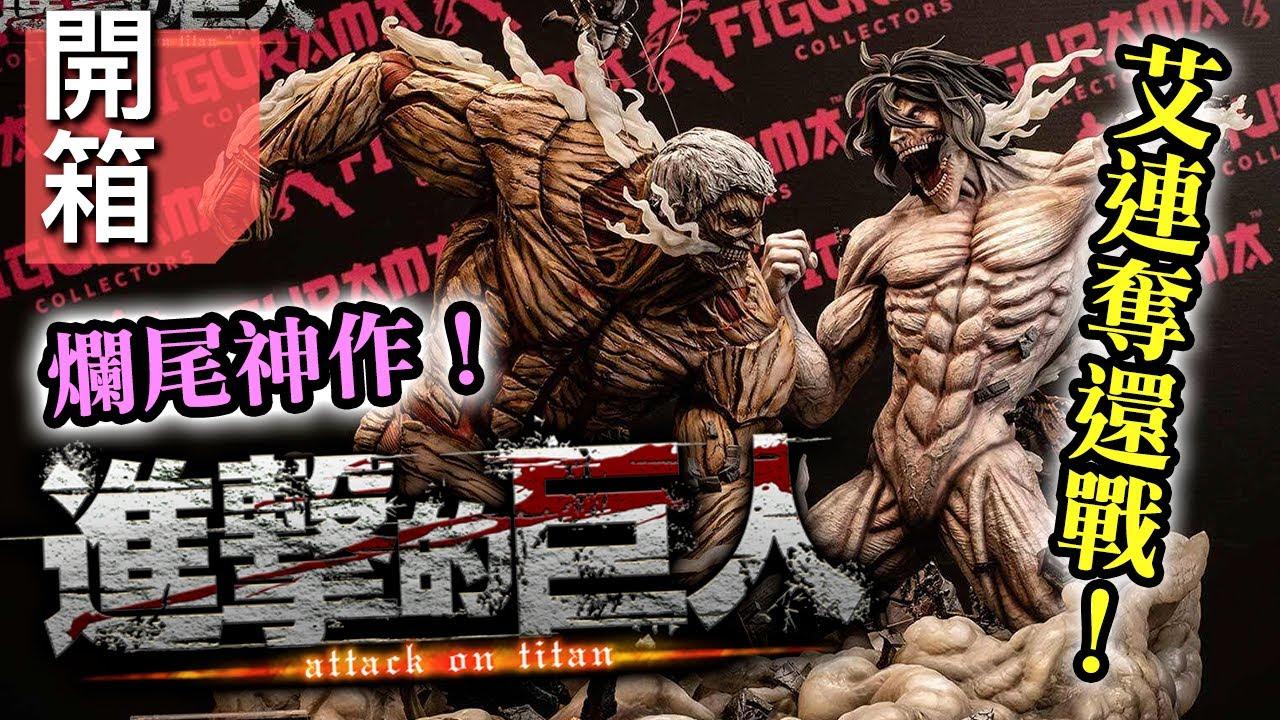 【玩具】石油廠 Figurama 作品! 《Attack on Titan 進擊的巨人》艾倫決戰萊納 鎧之巨人 スタチュー Statue 模型雕像開箱 レビュー