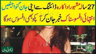 Another Famous 27 Years Old Actress Pass away Due To Dieting |Zemtv