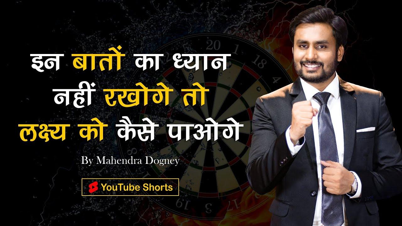 इन बातों का ध्यान नहीं रखोगे तो लक्ष्य कैसे पाओगे best motivational video by mahendra dogney #shorts