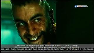 Анонсы телеканалов (Инфоканал Триколор-ТВ, 05.09.2018)