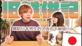 日本結婚改姓超麻煩!連演唱會都被拒絕入場~但是。。。。