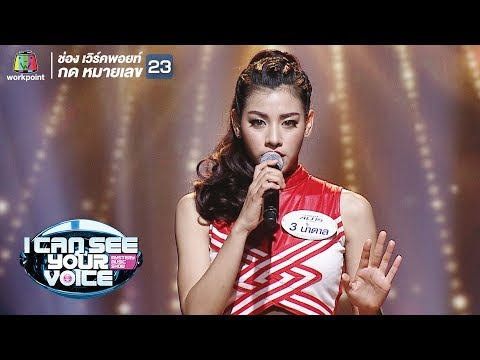 Safe and Sound - น้ำตาล | I Can See Your Voice -TH