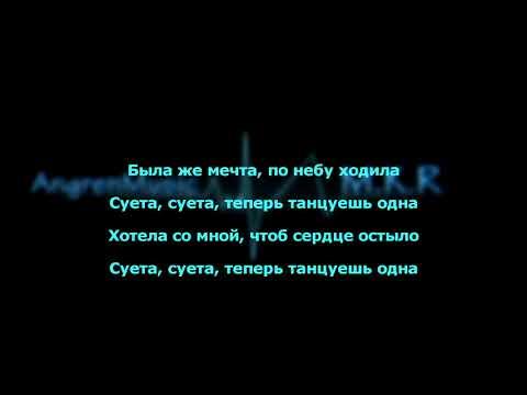 DanBalanfeat.ЛюсяЧеботинаBalzamlyrics (Караоке минус)