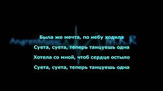 DanBalanfeat.ЛюсяЧеботинаBalzamlyrics (Караоке минус) mp3