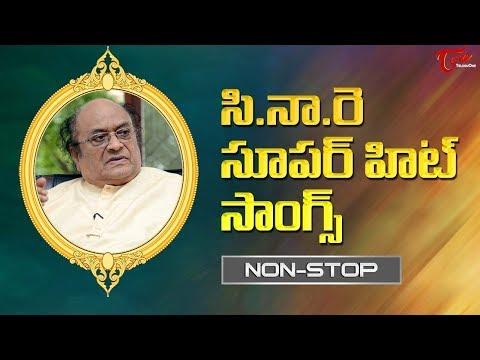 సి. నా.రె సూపర్ హిట్ సాంగ్స్ || Dr. C Narayana Reddy All Time Telugu Super Hit Songs | TeluguOne
