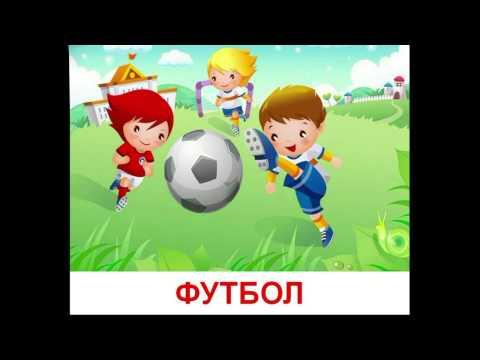 Виды спорта - видео для малышей. Презентация по Доману