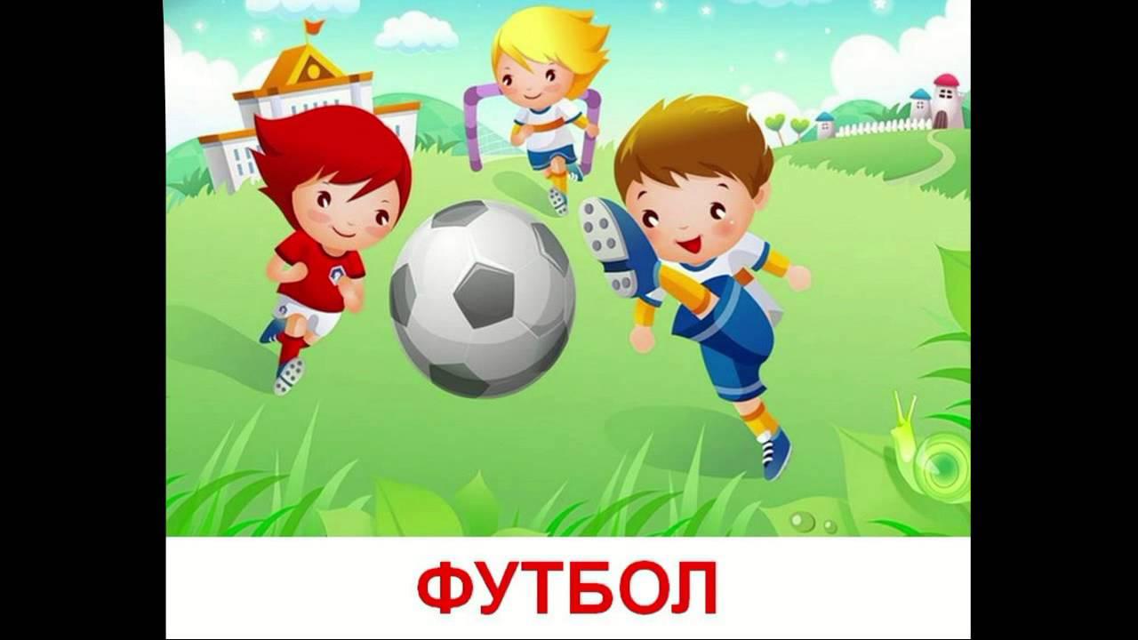 Виды спорта - видео для малышей. Презентация по Доману ...