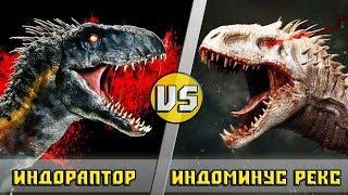 ИНДОРАПТОР vs ИНДОМИНУС РЕКС