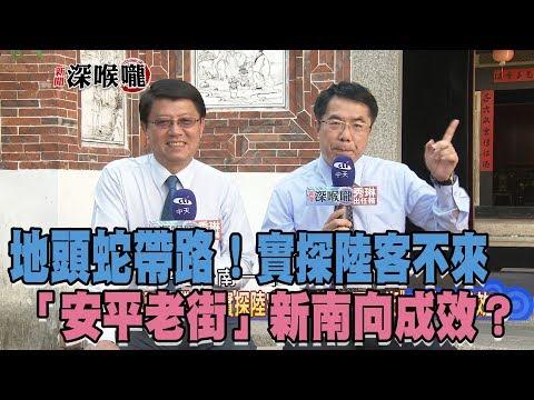 2017.10.04新聞深喉嚨 地頭蛇帶路!實探陸客不來的「安平老街」新南向成效?