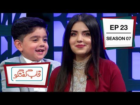 Qabe Goftgo with Lema Amiri & Siawash / قاب گفتگو با لیمه امیری و سیاوش