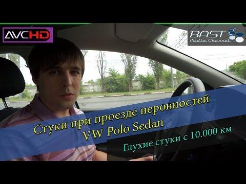 #1 Как стучит подвеска VW Polo Sedan. Стуки при проезде неровностей с 10.000 км.